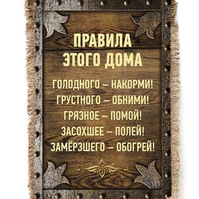 """Панно-свиток А3 29,7х42см """"Правила этого дома"""", лен 100%, вертикальное, ручная работа (Россия)"""