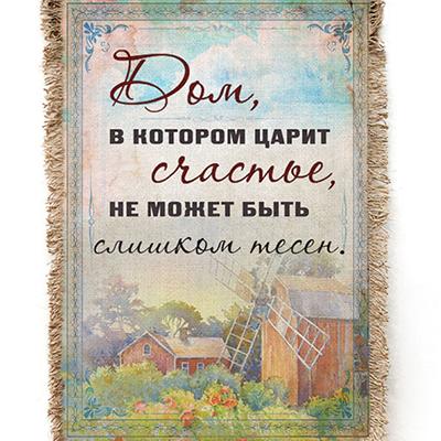 """Панно-свиток А4 21х29,7см """"Дом. Мельница"""", лен 100%, вертикальное, ручная работа (Россия)"""
