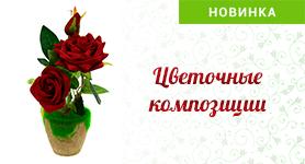 Новое поступление цветочных композиций
