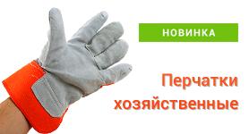 Хозяйственные перчатки в наличии!
