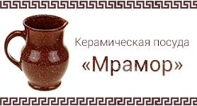 """Новинка! Посуда из керамики """"Мрамор"""""""